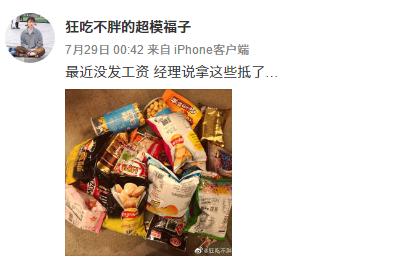 图/微博@狂吃不胖的超模福子