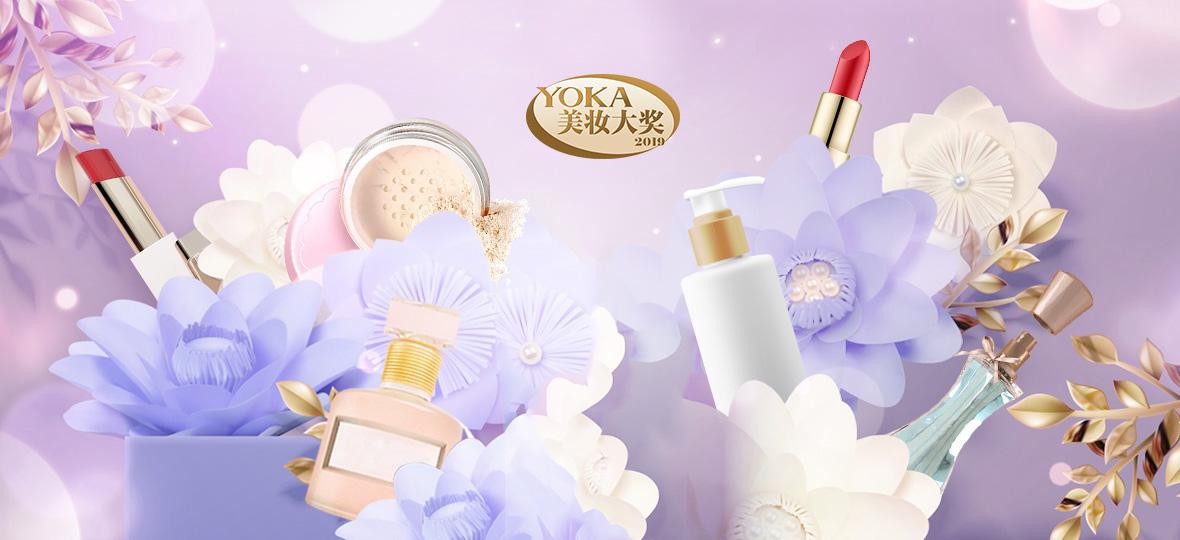 YOKA2019美妝大獎