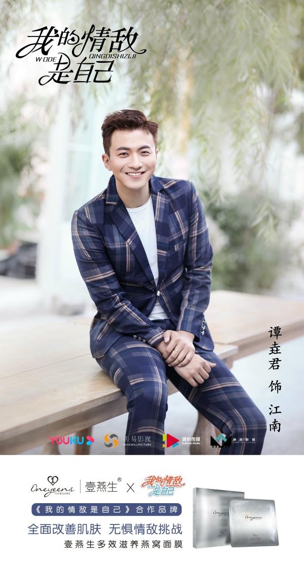 """实力高能 壹燕生""""剧星计划""""开启影视剧IP深度合作"""