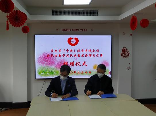 资生堂中国区总裁藤原宪太郎签署捐赠协议