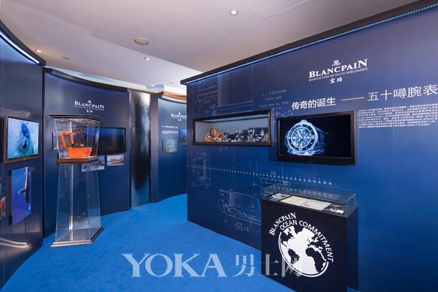 """宝珀""""心系海洋""""全球海洋公益事业成果展览"""